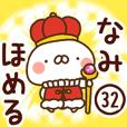 【なみ】専用32<ほめる>