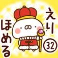 【えり】専用32<ほめる>