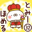 【とみー】専用32<ほめる>