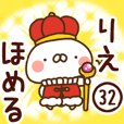 【りえ】専用32<ほめる>