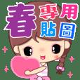 女孩 女孩 ♥( 春 專用貼圖 )