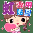 女孩 女孩 ♥( 虹 專用貼圖 )