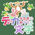 うさぎの【カラフルデカ文字】