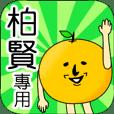 【柏賢】專用 名字貼圖 橘子
