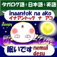 タガログ語と日本語と英語 秋 発音付