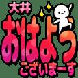 大井さんデカ文字シンプル2[カラフル]
