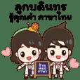 Thai Bodin Clinic