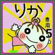 Convenient sticker of [Rika]!5