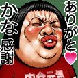 かな専用 顔面ダイナマイト!