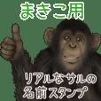 Makiko Monkey's real name Sticker