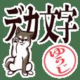 黒柴ゆうじ(デカ文字・敬語)