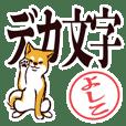 柴犬よしこ(デカ文字・敬語)