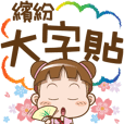 Sakura Cocoa-Colorful word stickers