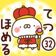 【てつ】専用32<ほめる>