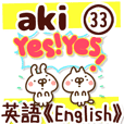 【あき/aki】専用33<英語/English>