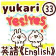 【ゆかり/yukari】専用33<英語/English>