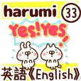 【はるみ/harumi】専用33<英語/English>