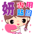 女孩 女孩 ♥( 妍 專用貼圖 )