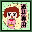 Shu Fen