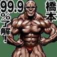 橋本専用 筋肉マッチョマッスルスタンプ