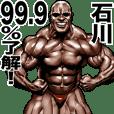 石川専用 筋肉マッチョマッスルスタンプ