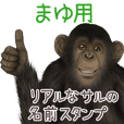Mayu Monkey's real name Sticker