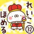 【れいこ】専用32<ほめる>
