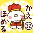 【かえ】専用32<ほめる>