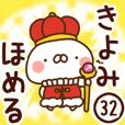 【きよみ】専用32<ほめる>