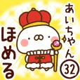 【あいちゃん】専用32<ほめる>