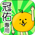【冠佑】專用 名字貼圖 橘子