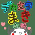 『敬語』『デカ文字』名前スタンプ【まき】