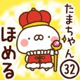 【たまちゃん】専用32<ほめる>