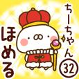 【ちーちゃん】専用32<ほめる>