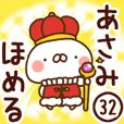 【あさみ】専用32<ほめる>