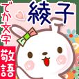 綾子●でか文字■ゆる敬語名前スタンプ