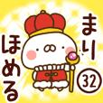 【まり】専用32<ほめる>