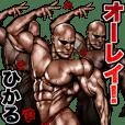 ひかる専用 筋肉マッチョスタンプ 2