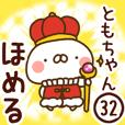 【ともちゃん】専用32<ほめる>