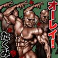たくみ専用 筋肉マッチョスタンプ 2