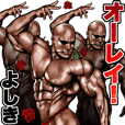 Yoshiki dedicated Muscle macho sticker 2