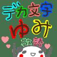 『敬語』『デカ文字』名前スタンプ【ゆみ】