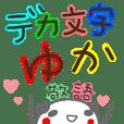 『敬語』『デカ文字』名前スタンプ【ゆか】