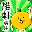 【維軒】專用 名字貼圖 橘子