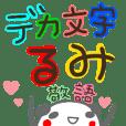 『敬語』『デカ文字』名前スタンプ【るみ】