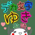 『敬語』『デカ文字』名前スタンプ【ゆき】