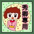 Shiou Ching