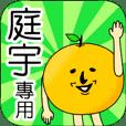 【庭宇】專用 名字貼圖 橘子