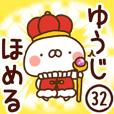 【ゆうじ】専用32<ほめる>