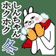 しんちゃんが使うスタンプ冬とクリスマス